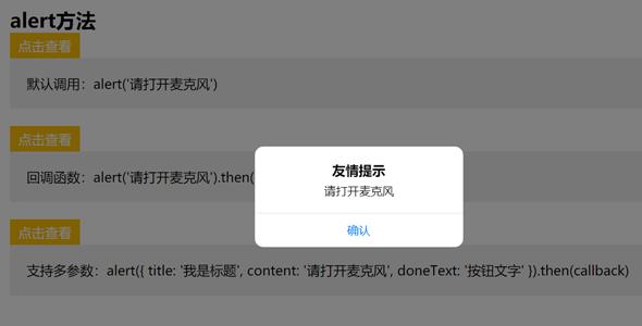js仿苹果风格弹出框alert插件源码下载