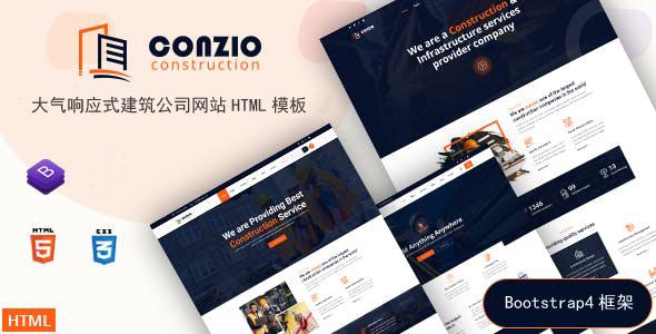 大气响应式建筑公司网站HTML模板
