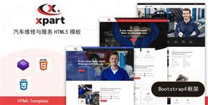 汽车维修与服务网站HTML模板