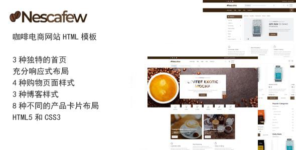 咖啡电商网站html模板购物商城
