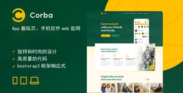 高端多功能App着陆页HTML模板源码下载