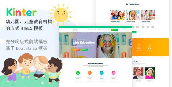 幼儿园儿童教育机构网站模板源码下载