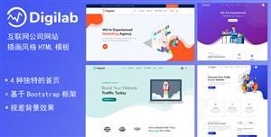 互联网公司网站插画风格HTML模板