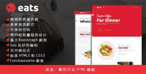 美食和餐饮行业网站模板响应式设计