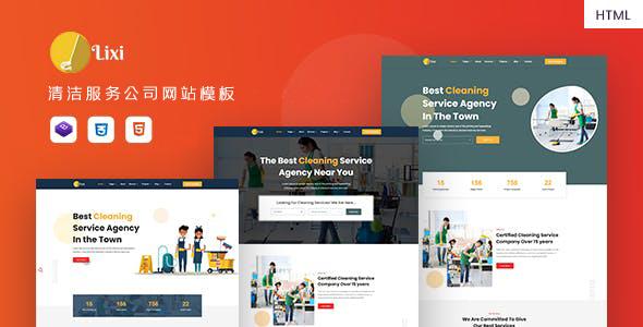 家政清洁服务公司网站模板