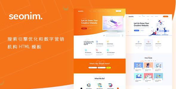 搜索引擎优化和数字营销业务HTML模板源码下载