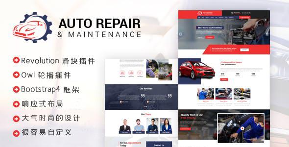 大气响应汽车维修业务HTML5模板源码下载