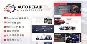 大气响应汽车维修业务HTML5模板