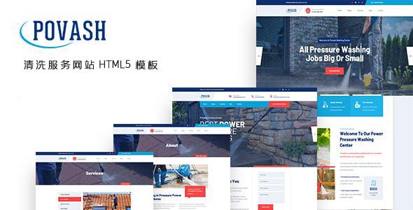 响应式网页清洗保洁业务模板