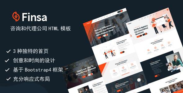 财务咨询和代账公司网站HTML模板源码下载