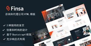 财务咨询和代账公司网站HTML模板