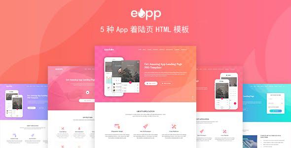 5合1 App应用着陆页HTML5模板源码下载