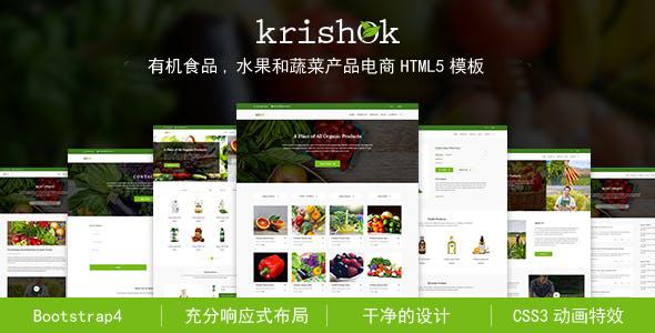 有机食品水果和蔬菜产品电商HTML5模板