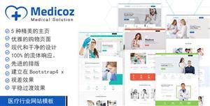 大气HTML5医院和诊所网站模板