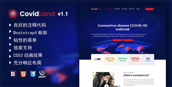 新冠状病毒预防宣传HTML模板源码下载