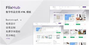 数字作品交易下载网站HTML模板