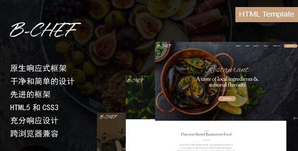 响应式餐饮行业网站前端静态模板源码下载