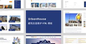建筑改造维护业务HTML5模板