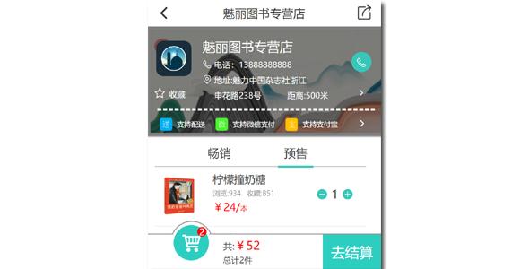 手机端加入购物车页面模板源码下载