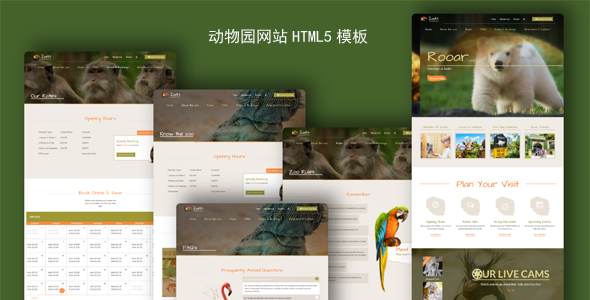 创意设计动物园网站前端模板源码下载