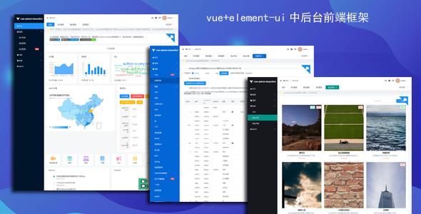 vue+element-ui中后台前端框架源码下载