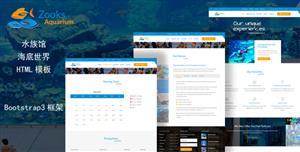 水族馆海底世界网站HTML模板