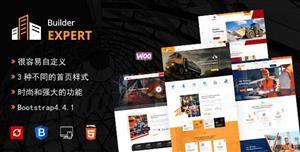 大气HTML5建筑业开发商企业网站模板