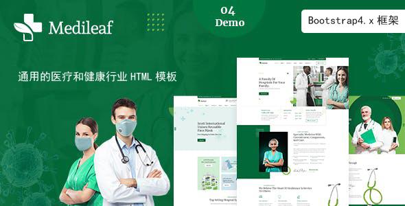 精美绿色医疗卫生网页HTML5模板源码下载
