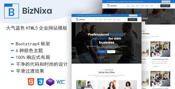 大气蓝色HTML5商务范公司网站模板源码下载