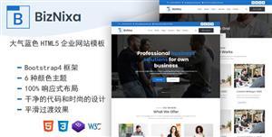 大气蓝色HTML5商务范公司网站模板