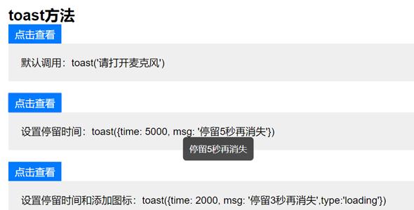 toast提示层插件几秒后消失源码下载