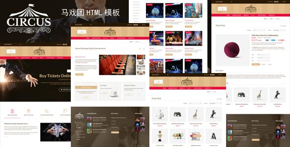 马戏团杂技表演网网页HTML模板源码下载