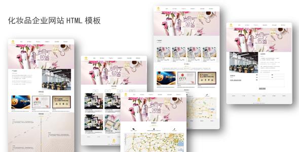 化妆品企业网站HTML模板源码下载