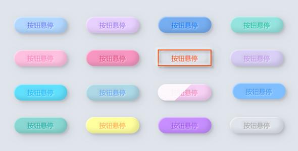 漂亮的按钮UI带动画效果