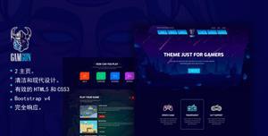很酷的在线网络小游戏网站HTML模板