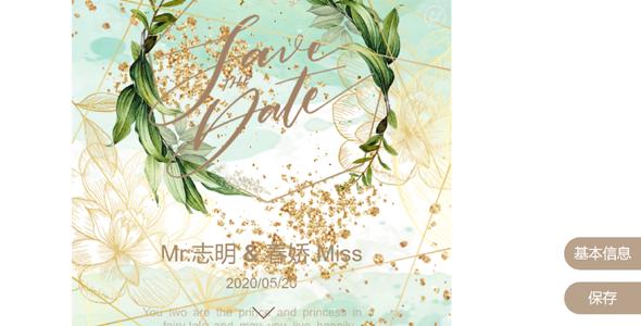 h5婚礼电子邀请函网页模板源码下载