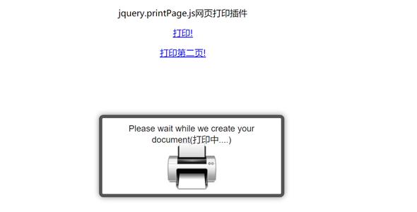 jquery.printPage.js网页打印插件