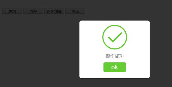 mdialog.js结果状态弹出框源码下载