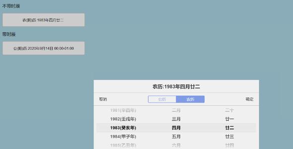 jquery公农历选择切换插件源码下载