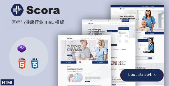 通用健康行业医疗中心HTML模板