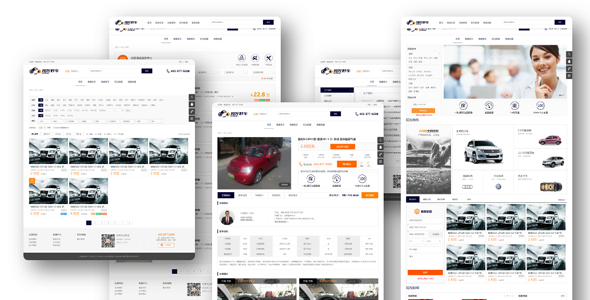 二手车交易平台网站HTML模板源码下载
