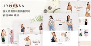 强大的服饰鞋包购物网页模板设计