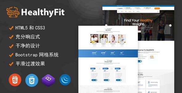 健康减肥产品网站HTML5模板源码下载