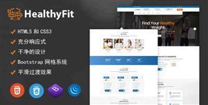 健康减肥产品网站HTML5模板