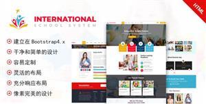 漂亮的HTML5小学校园网站模板