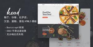 HTML5时尚餐厅快餐店网页模板