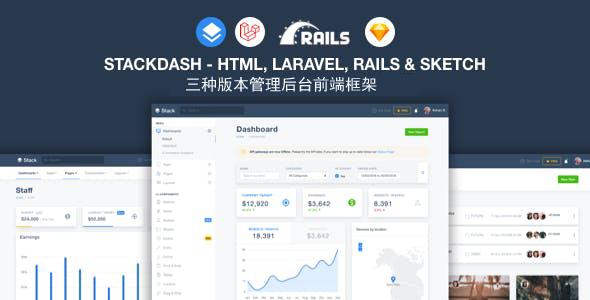 Laravel&Rails&HTML5管理后台模板框架源码下载
