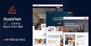 工厂工业企业模板大气HTML5页面
