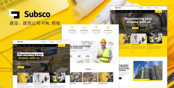 建筑公司装修承包业务HTML模板