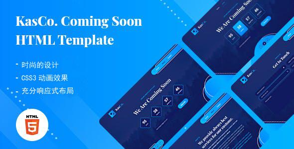 独特的comming soon即将到来网页模板源码下载